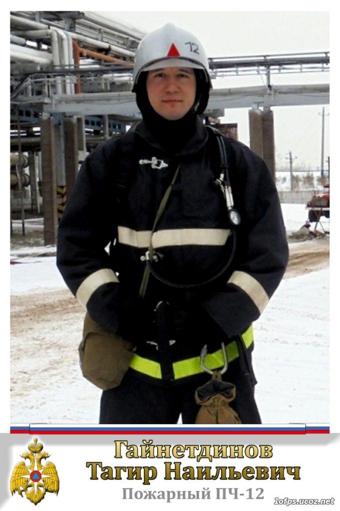 Конкурс на лучшего по профессии пожарный